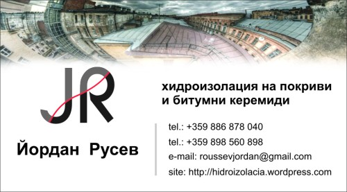 За контакт със специалист хидроизолации покриви Варна